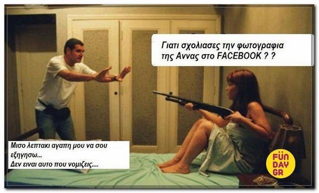 Βλάπτει το facebook σοβαρά τις σχέσεις;