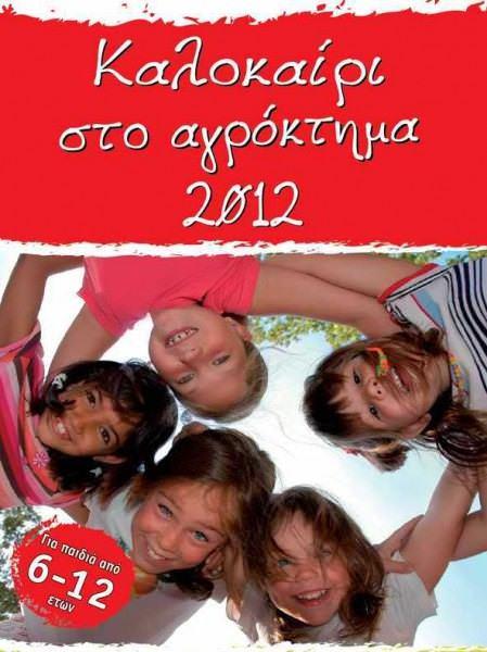 Kalokairi 201222