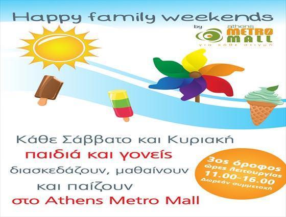 Τα Happy Family Weekends υποδέχονται το καλοκαίρι στο Athens Metro Mall!