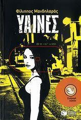 Yaines