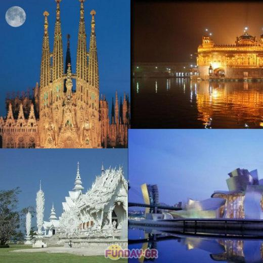 10 Best Designed Buildings In The World