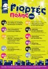 ΔΗΜΟΣ ΑΓΙΑΣ ΒΑΡΒΑΡΑΣ: ΓΙΟΡΤΕΣ ΠΟΛΗΣ 2012