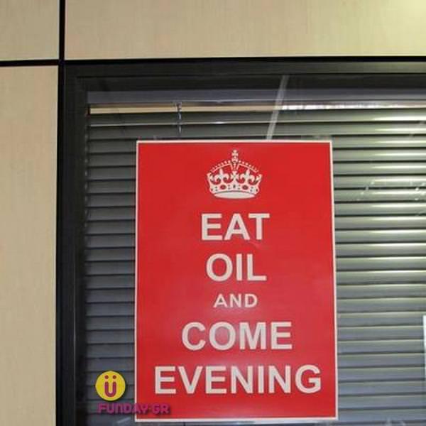 φάε λάδι κι έλα βράδυ