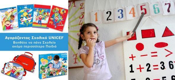 Prosfores Unicef 590 B 11