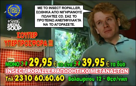 Η νέα διαφήμιση της Χρυσής Αυγής που Σοκάρει - Αποκλειστικό