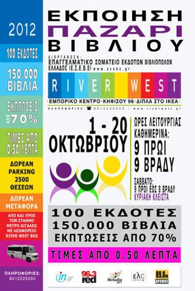 Pazari Poster