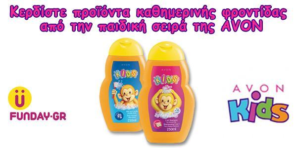 Avon1