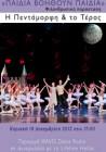 «Η πεντάμορφη και το τέρας» - Φιλανθρωπική παράσταση μπαλέτο...
