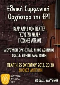 Συναυλία με την Εθνική Συμφωνική Ορχήστρα της ΕΡΤ - Είσοδος ελεύθερη