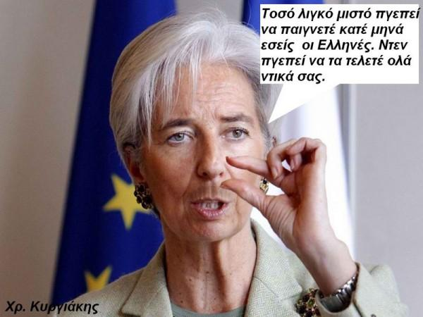Christine lagarde111 600x450