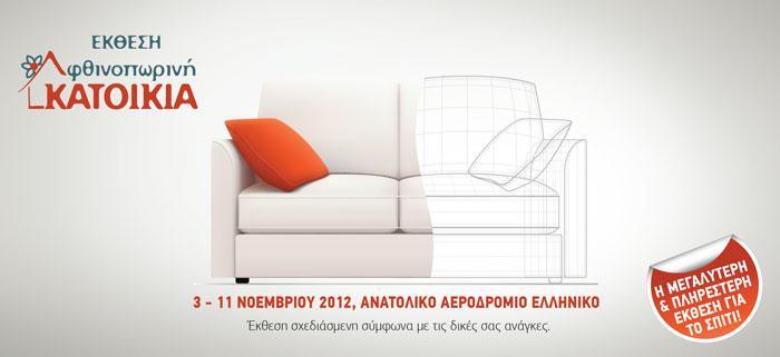 Εκθεση Φθινοπωρινή Κατοικία 2012