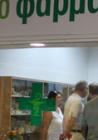 Το «Κοινωνικό Φαρμακείο Βύρωνα» καλεί για βοήθεια