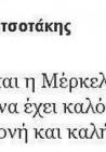 Mekel Mitsotakis