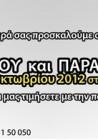 Κερδίστε διπλές προσκλήσεις για το Φεστιβάλ Θεάτρου & Πα...