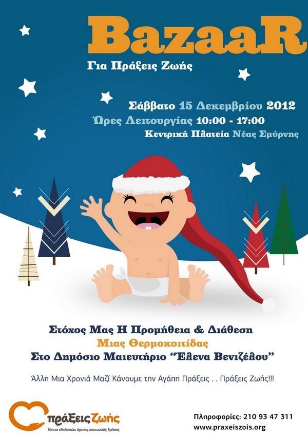 Praxeis_Zois_Afisa_Christmas2012-05