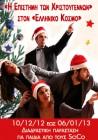 «Η επιστήμη των Χριστουγέννων» στον «Ελληνικό Κόσμο». Παράστ...