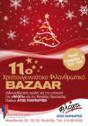 11ο Φιλανθρωπικό Bazaar Ελληνοελβετικής Σχολής