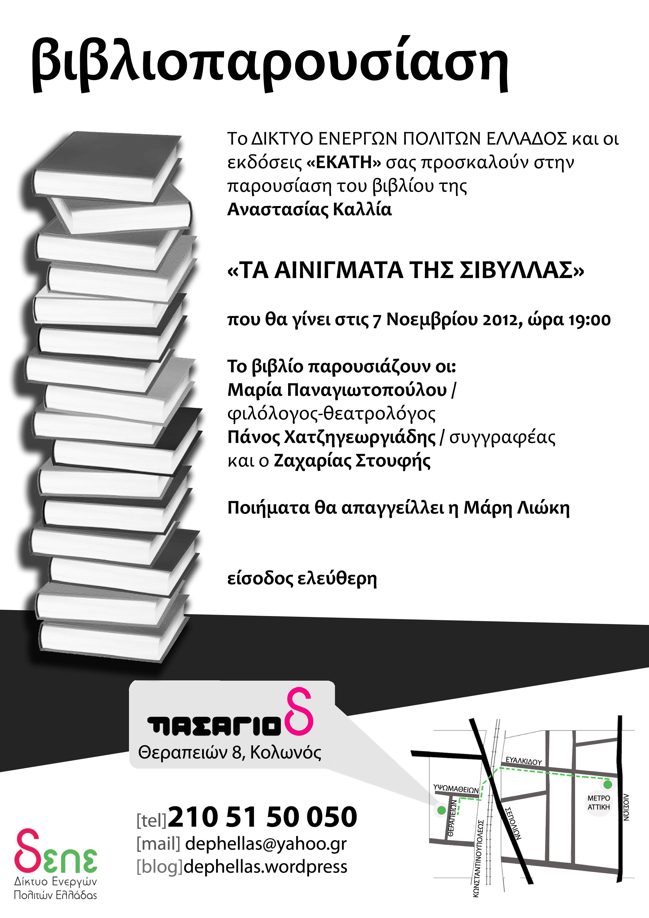 biblioparousiasi3