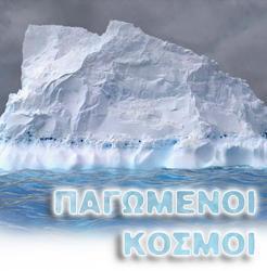Η νέα ταινία «Θόλου» «ΠΑΓΩΜΕΝΟΙ ΚΟΣΜΟΙ»
