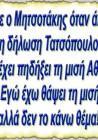 Χαμός στο Διαδίκτυο με τη δήλωση Τατσόπουλου. Ξεπέρασε σε ανέκδοτα και τον Τσακ Νόρις