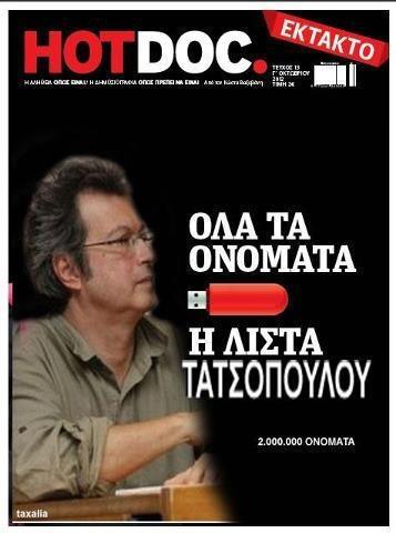Tatsopoulos 03