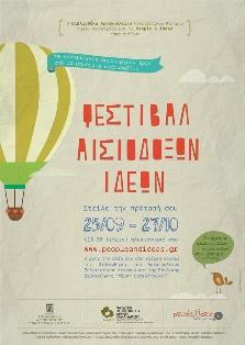 004festival Aisiodoxon Ideon 02012 B