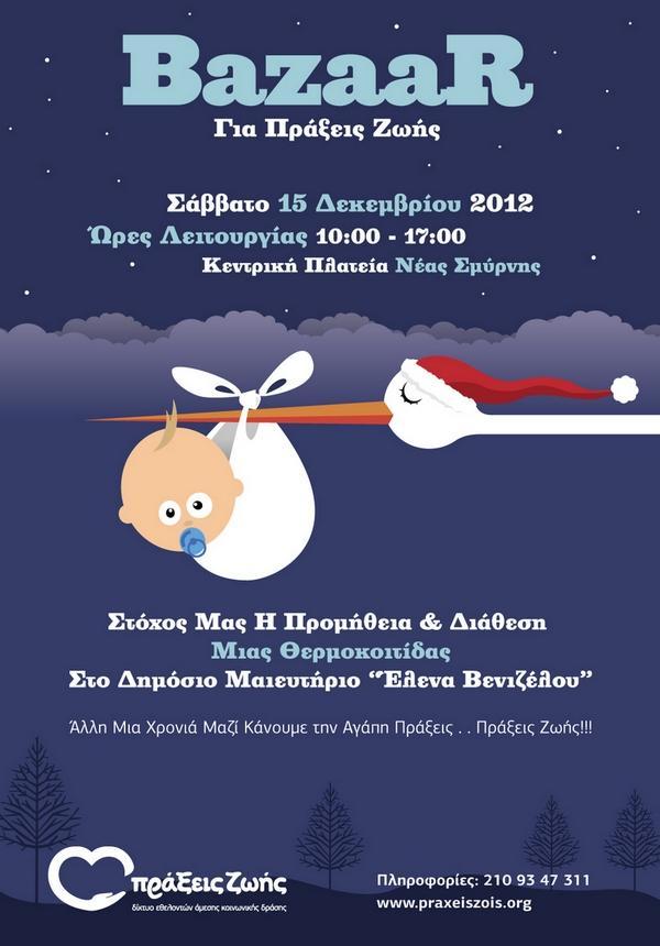 1 Praxeis Zois Afisa Christmas2012 Prosxedia 01