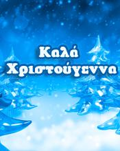 Kala-Xristougenna