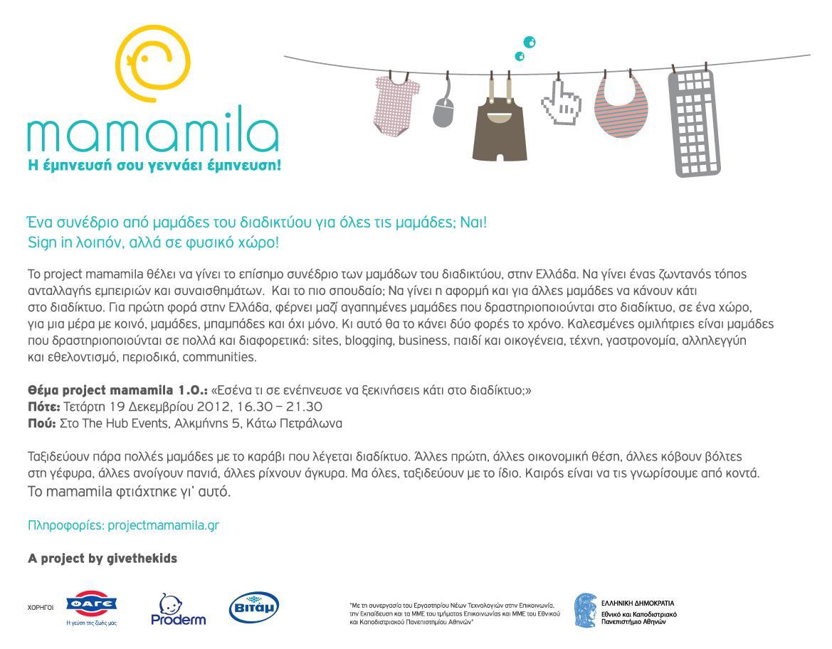 mamamila Το πρώτο συνέδριο από μαμάδες του διαδικτύου για όλες τις μαμάδες!