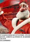 """Κουπόνι - Δες την ταινία """"ARTHUR CHRISTMAS. Ο ΓΙΟΣ ΤΟΥ ..."""