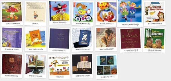 Κερδίστε 50 δωροεπιταγές αξίας 50 ευρώ για την αγορά βιβλίων