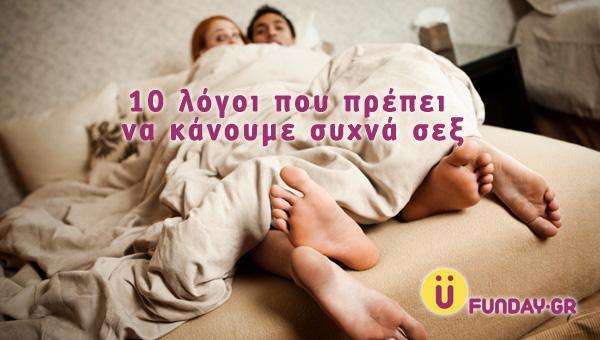 10 λόγοι που πρέπει να κάνουμε συχνά σεξ
