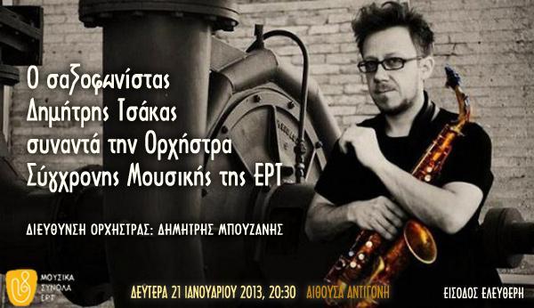 Dimitris-Tsakas