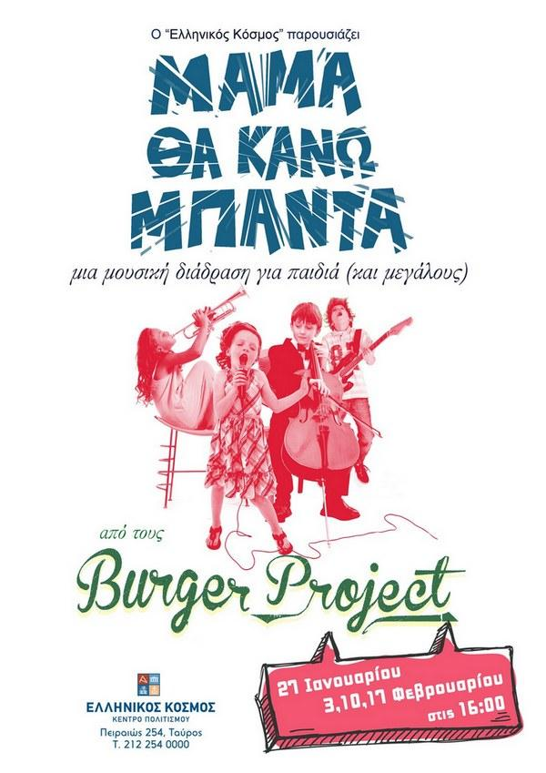burger-project-EK