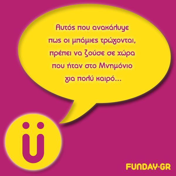 funday-lol-2