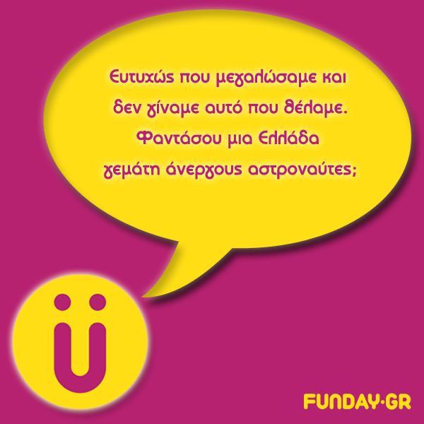 funday-lol