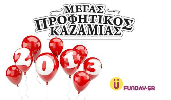 Kazamias 2013