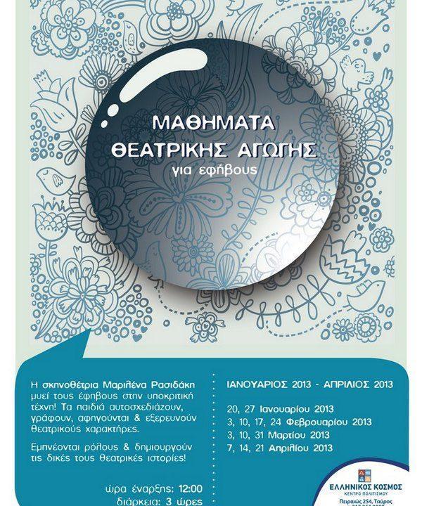 Poster Theatriki Agogi