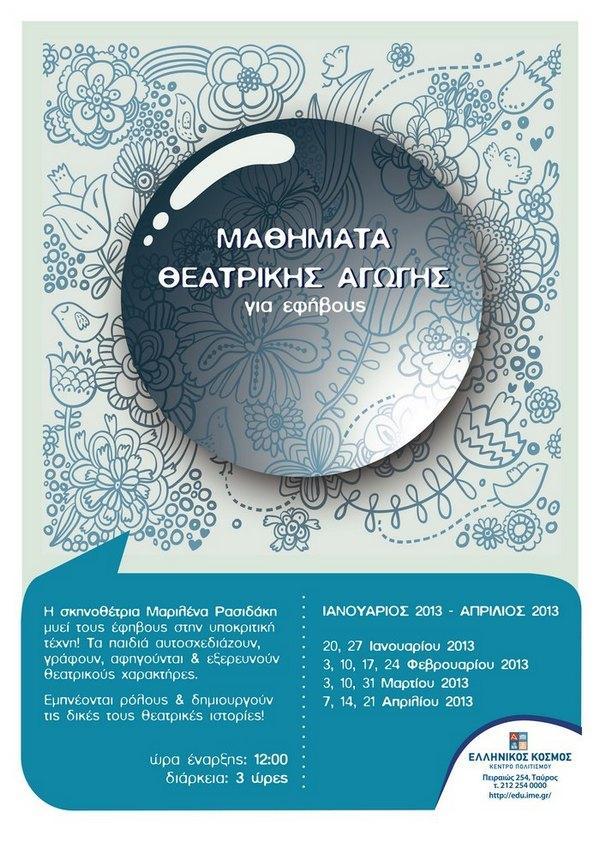 Μαθήματα θεατρικής αγωγής για εφήβους στον «Ελληνικό Κόσμο»