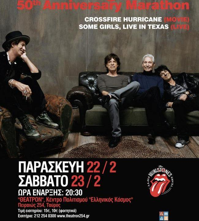 Rolling Stones Athens