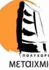Εργαστήριο δημιουργικής γραφής στον ΠΟΛΥΧΩΡΟ ΜΕΤΑΙΧΜΙΟ