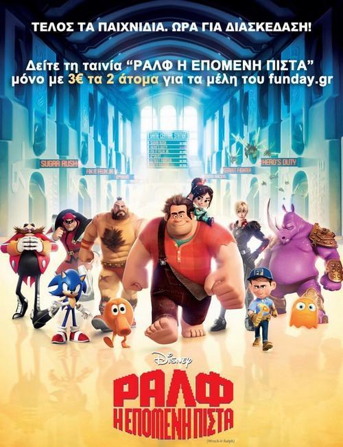 """Δείτε τη ταινία """"ΡΑΛΦ Η ΕΠΟΜΕΝΗ ΠΙΣΤΑ"""" μόνο με 3€ τα 2 άτομα για τα μέλη του funday.gr"""