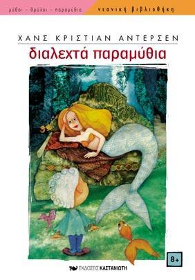 Hans Chr.Andersen book-kastaniotis