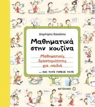 Hasapis book