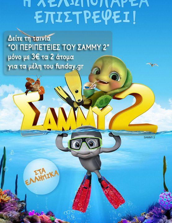 Sammys Adventures 2
