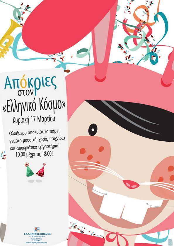 apokries-EK