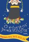 «Ο Κόσμος Ανάποδα» - παιδική μουσικοθεατρική παράσταση