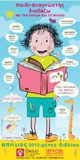 Παγκόσμια Ημέρα Παιδικού Βιβλίου στο μουσείο Ηρακλειδών