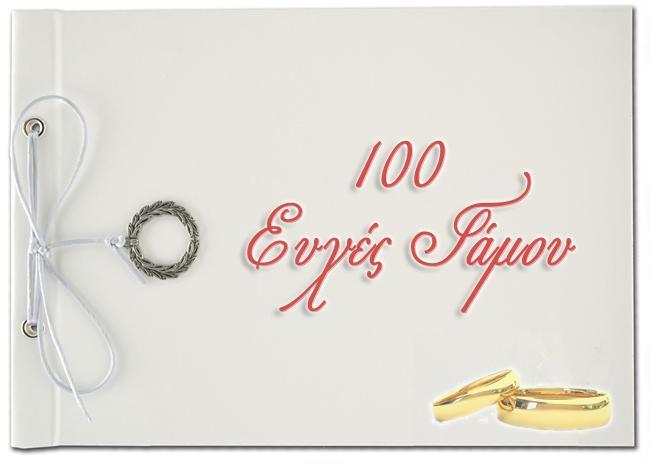 100 Ευχές Γάμου