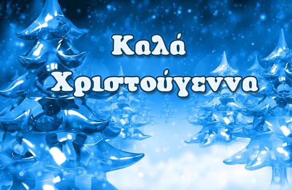 Καλά Χριστούγεννα